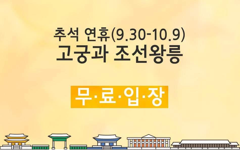 추석 고궁 조선왕릉 무료입장